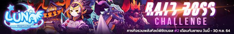 Raid Boss Challenge #2 September   รวมพลังกิลด์พิชิตบอสรับไอเทมฟรี!