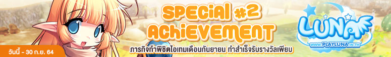Special Achievement #2 September   ภารกิจท้าพิชิตไอเทมเดือนกันยายน