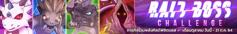 Raid Boss Challenge #1 October   รวมพลังกิลด์พิชิตบอสรับไอเทมฟรี!