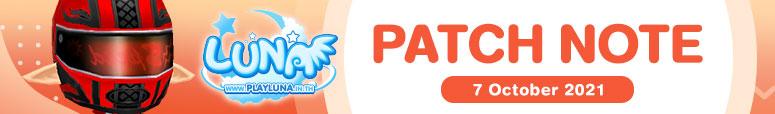 Patch Note ประจำวันที่ 7 ตุลาคม 2564