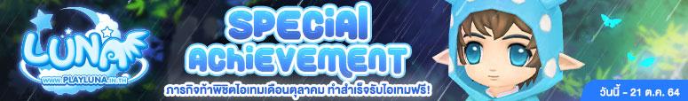 Special Achievement #1 October   ภารกิจท้าพิชิตไอเทมเดือนตุลาคม